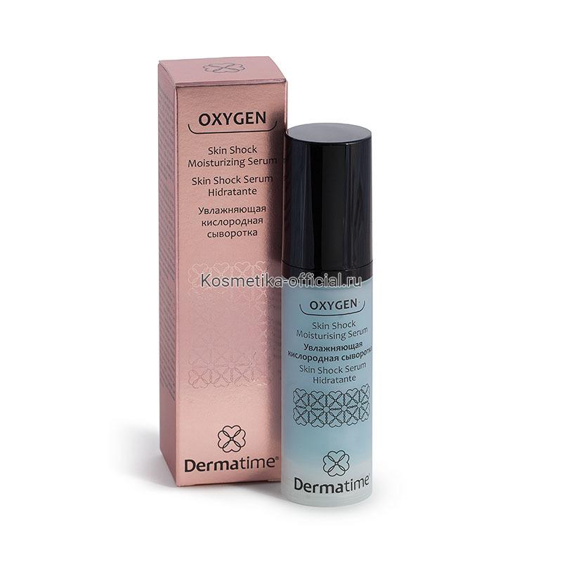 OXYGEN Skin Shock Moisturizing Serum (Dermatime) – Увлажняющая кислородная сыворотка, 30 мл