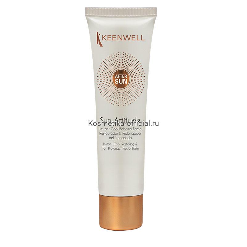 Sun Attitude – After Sun Instant Cool Balsamo Facial Restaurador & Prolongador del Bronceado (Keenwell) – Мгновенно освежающий и восстанавливающий бальзам-пролонгатор загара для лица