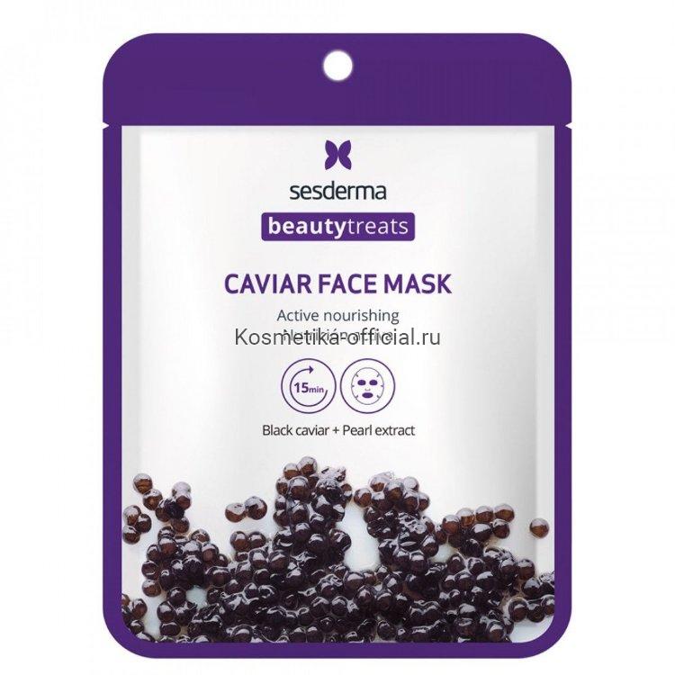 BEAUTY TREATS Black caviar face mask Маска питательная для лица