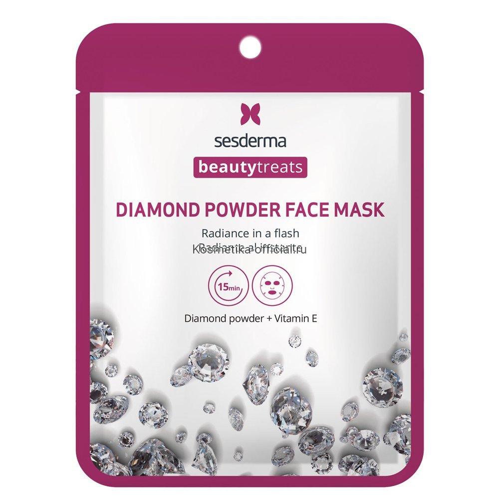 BEAUTY TREATS Diamond powder face mask Маска для сияния кожи