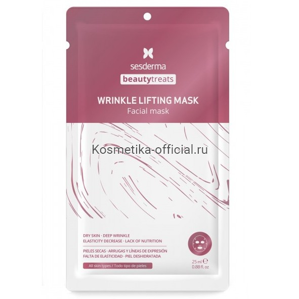 BEAUTY TREATS Wrinkle lifting mask Маска антивозрастная для лица
