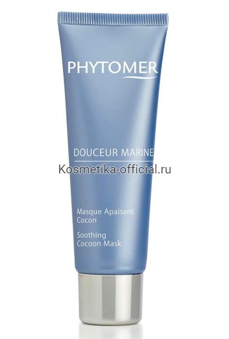Маска успокаивающая для чувствительной кожи Phytomer Soothing Cocoon Mask 50 мл