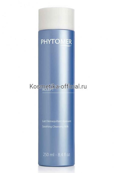 Молочко очищающее для чувствительной кожи PHYTOMER ACCEPT SOOTHING CLEANSING MILK 250 мл