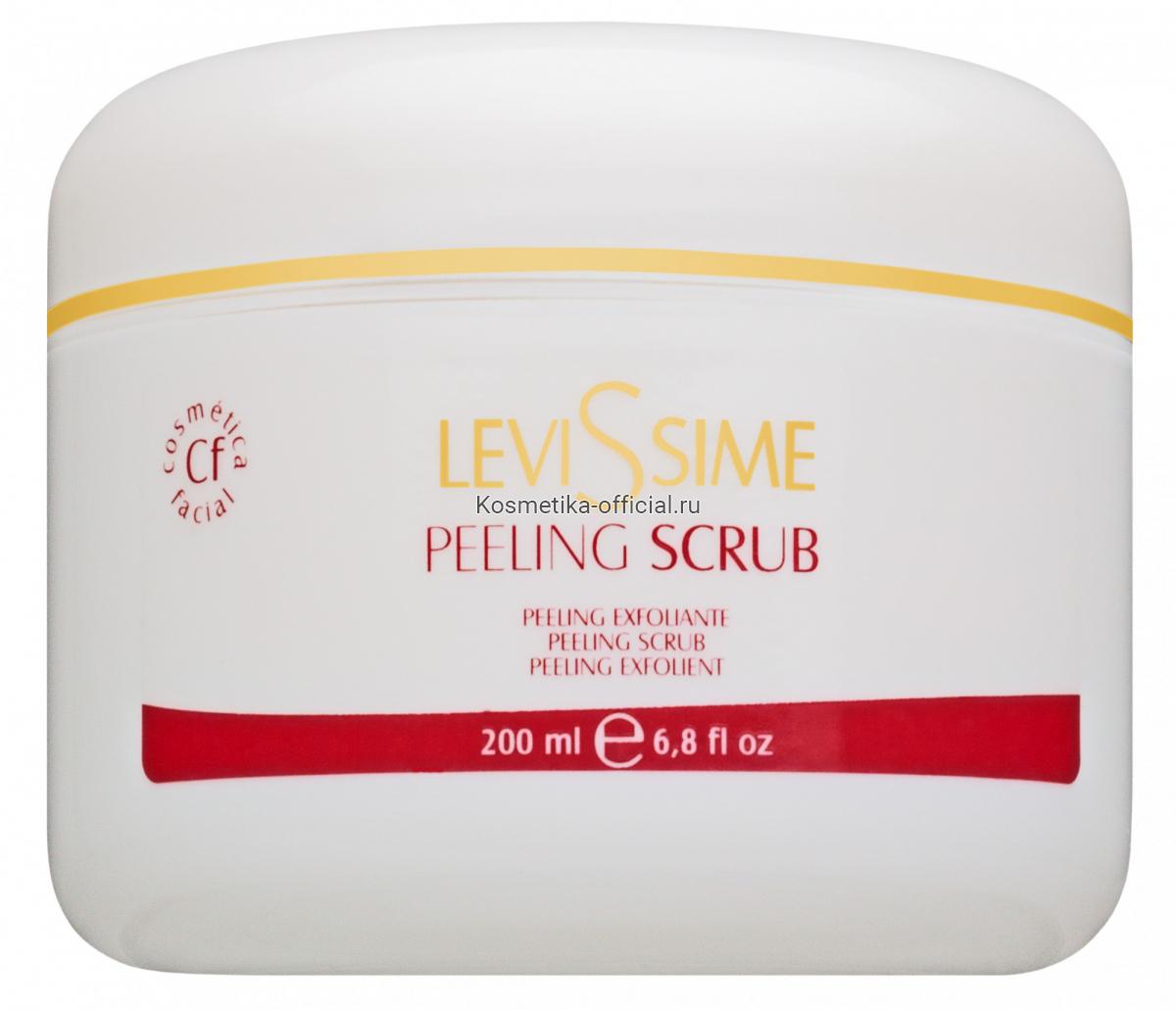 Пилинг-скраб с гранулами жожоба для лица и тела / Peeling Scrub 200 мл