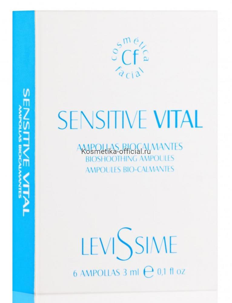 Комплекс для чувствительной кожи / Sensitive Vital 6*3 мл