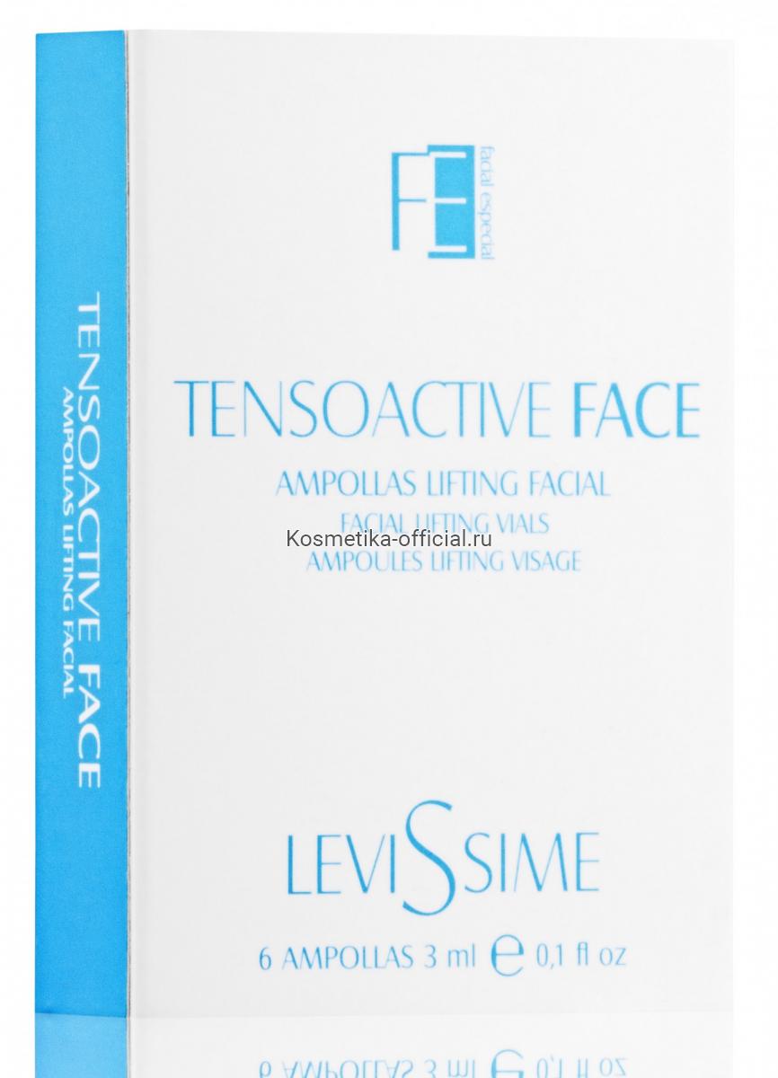 Комплекс укрепляющий / Tensoactive Face 6*3 мл