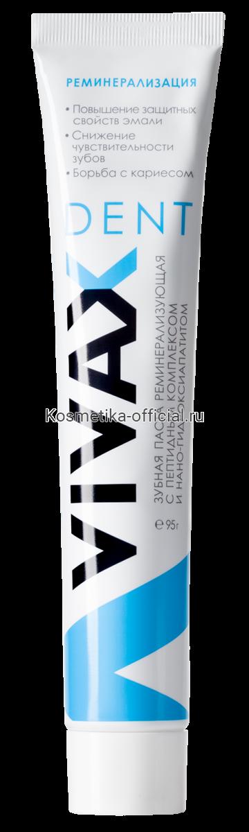 Зубная паста реминерализующая с активным пептидным комплексом VIVAX, 95 г