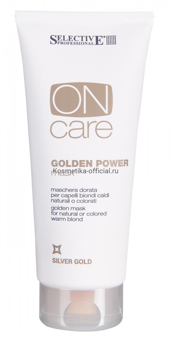 Маска золотистая для натуральных или окрашенных волос теплых светлых тонов / On Care Color Care 200 мл