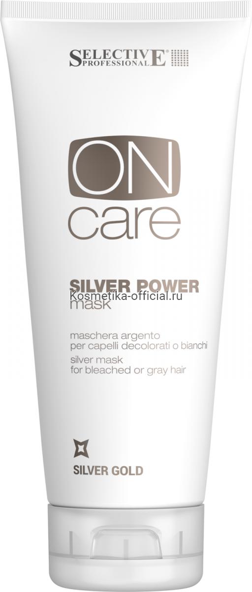Маска серебрянная для обесцвеченных или седых волос / On Care Color Care 200 мл