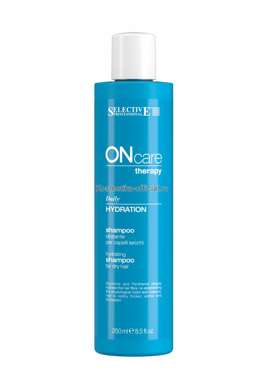 Шампунь увлажняющий для сухих волос / On Care Hydrate 250 мл