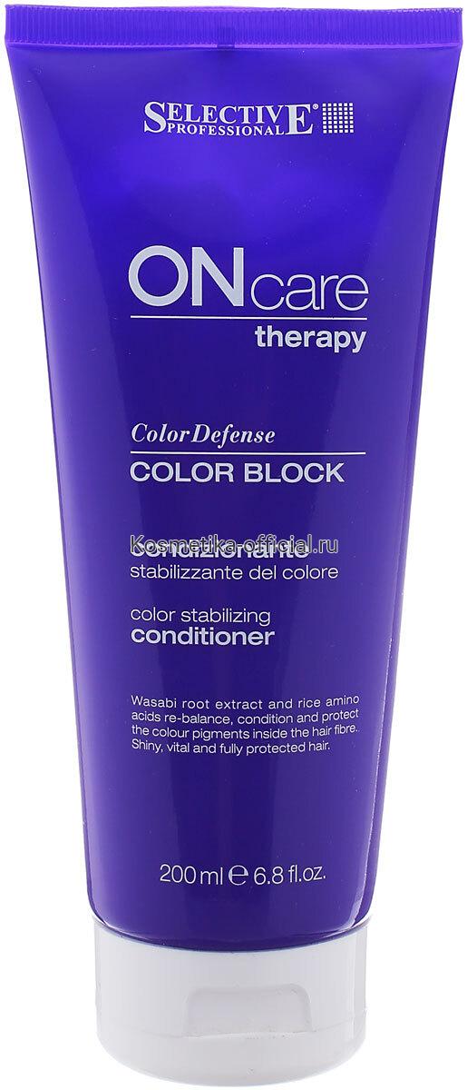 Кондиционер для стабилизации цвета / On Care Color Care 200 мл