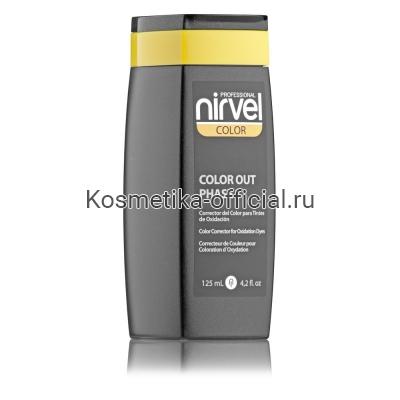 Корректор косметического цвета Nirvel Professional Color Out («кислотная» смывка), 2 шт по 125 мл