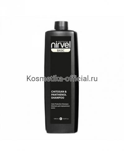 Шампунь для объема волос с хитозаном и пантенолом Nirvel Professional Shampoo Volume & Texture Chitosan & Panthenol, 1000 мл