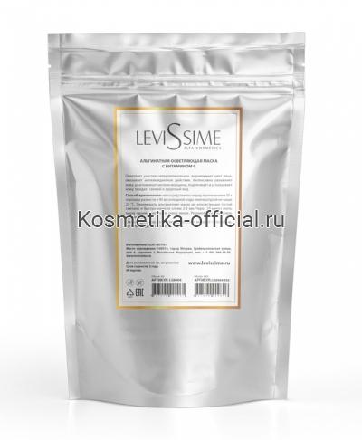 Альгинатная осветляющая маска с витамином С LeviSsime Vita C Algae Mask, 350 гр