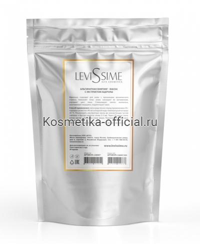 Альгинатная лифтинг-маска с экстрактом ацеролы LeviSsime Algae Mask with Acerola, 350 гр