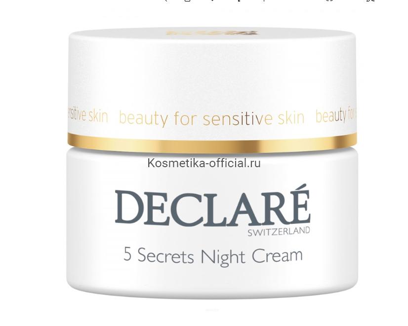 Ночной восстанавливающий крем «5 секретов» 5 Secrets Night Cream 50 мл