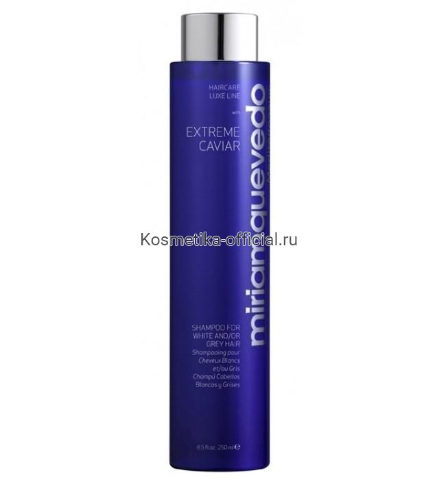 Шампунь для светлых и седых волос с экстрактом черной икры Extreme Caviar Shampoo for Blonde and Silver Hair 250 мл