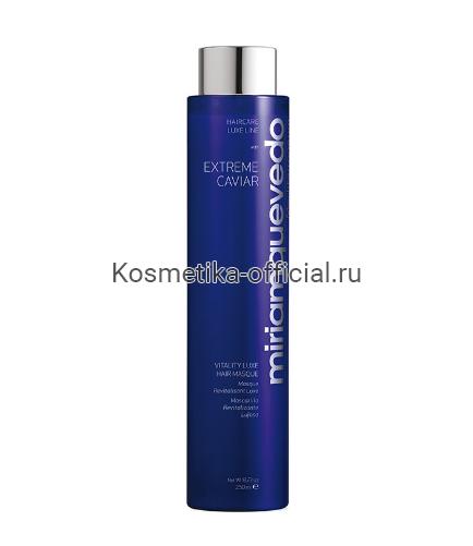 Оживляющая маска-люкс для волос с экстрактом черной икры Extreme Caviar Vitality Luxe Hair Masque 250 мл