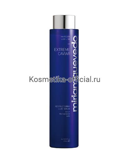 Восстанавливающая сыворотка-люкс для волос с экстрактом черной икры Extreme Caviar Restructuring Luxe Serum 250 мл