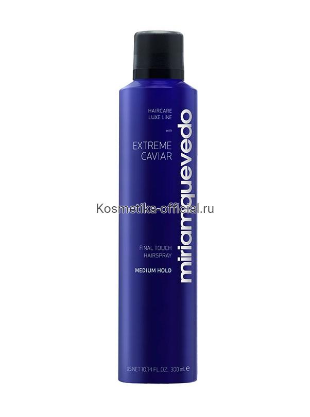 Лак для волос средней фиксации с экстрактом черной икры Extreme Caviar Final Touch Hairspray – Medium Hold 300 мл