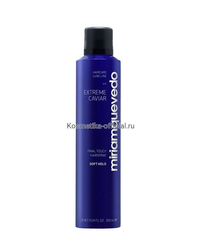 Лак для волос легкой фиксации с экстрактом черной икры Extreme Caviar Final Touch Hairspray – Soft Hold 300 мл