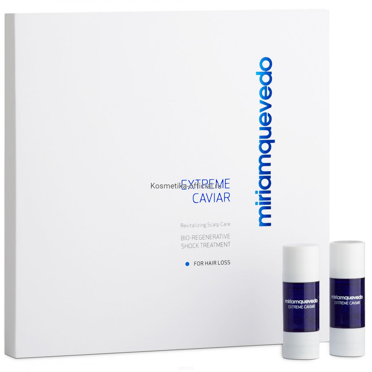 Биовосстанавливающая сыворотка против выпадения волос Extreme Caviar Bio-Regenerative Shock Treatment for Hair Loss 10х10 мл
