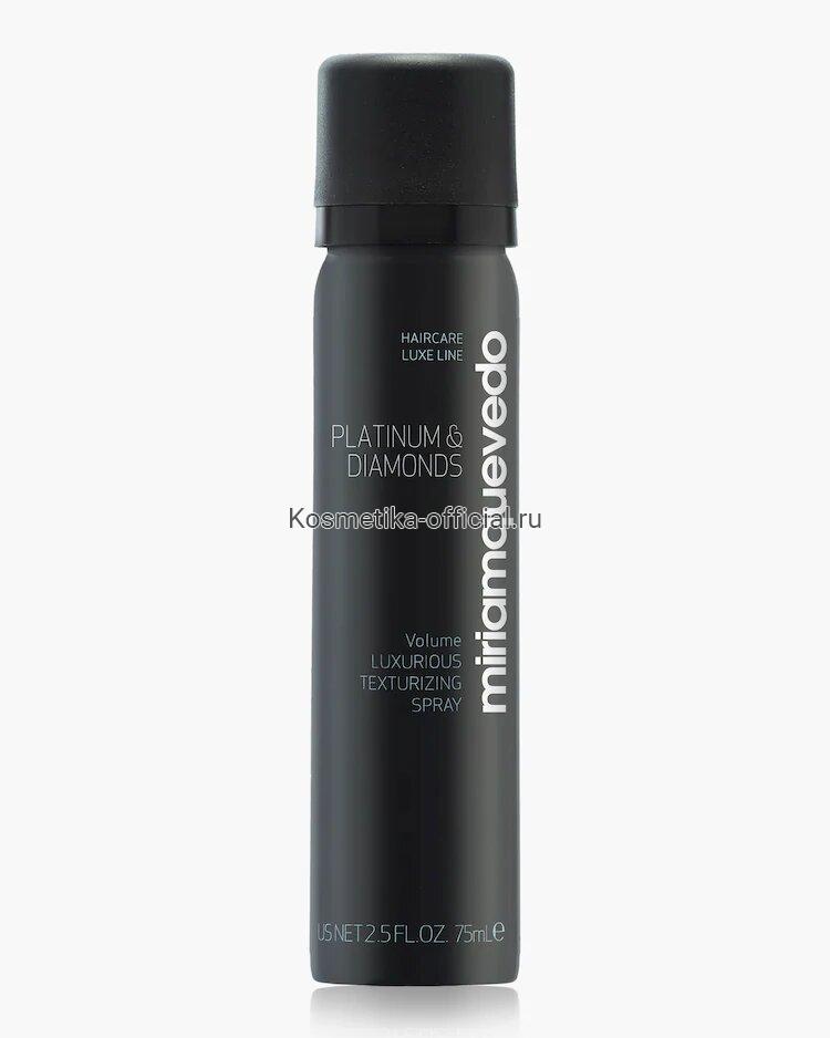 Бриллиантовый текстурирующий спрей-люкс Platinum & Diamonds Luxurious Texturizing Spray 75 мл