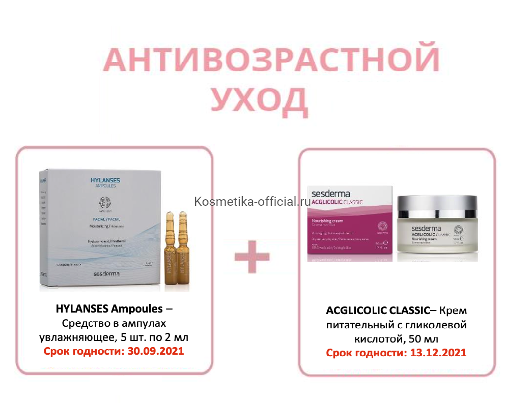 Акция Sesderma: Acglicolic Classic - Крем питательный, 50 мл + Hylanses Ampoules Средство в ампулах 5 шт по 2 мл