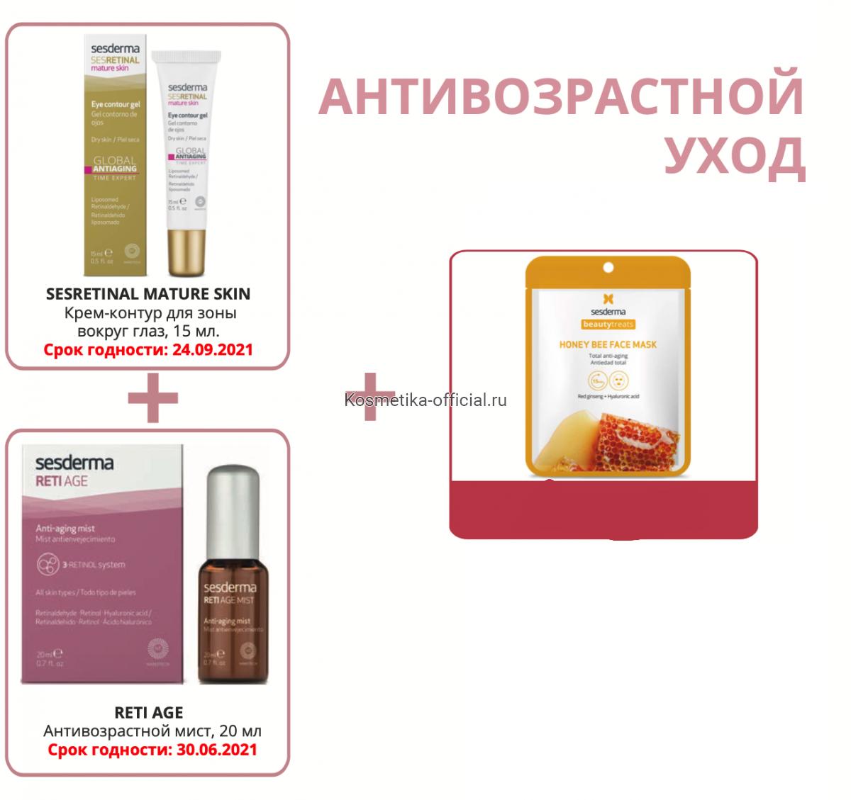 Акция: Sesretinal mature skin - Крем для зоны глаз 15 мл + Reti-Age Mist Антивозрастной мист, 20 мл + BEAUTY TREATS Маска антивозрастная для лица