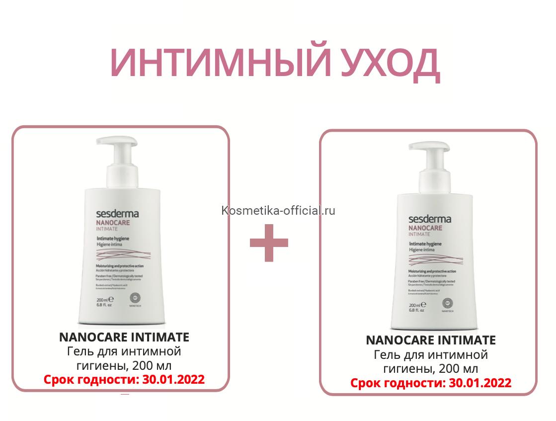 Акция: Nanocare Intimate Гель для интимной гигиены 200 мл + Nanocare Intimate Гель для интимной гигиены 200 мл