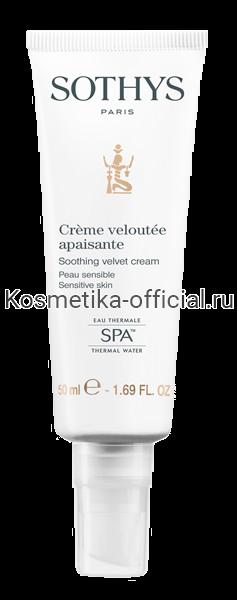 Успокаивающий крем для чувствительной кожи (нормальная и сухая)
